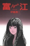 Tomie Again: Tomie part 3
