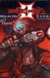 Devil May Cry 3 #1