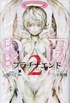 Platinum End #2