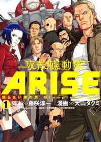 Ghost in the Shell Arise - Nemuranai Me no Otoko Sleepless Eye
