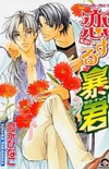 The Tyrant Who Fall In Love #01
