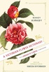 A Victorian Flower Dictionary: The Language of Flowers Companion (English Edition)
