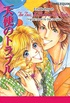 The Boss, The Baby and the Bride: Harlequin comics (English Edition)
