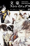Bungou Stray Dogs #7