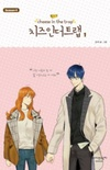 Cheese in the Trap, Season 4