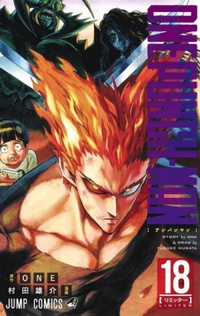 One-Punch Man #18