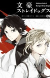 Bungou Stray Dogs #9